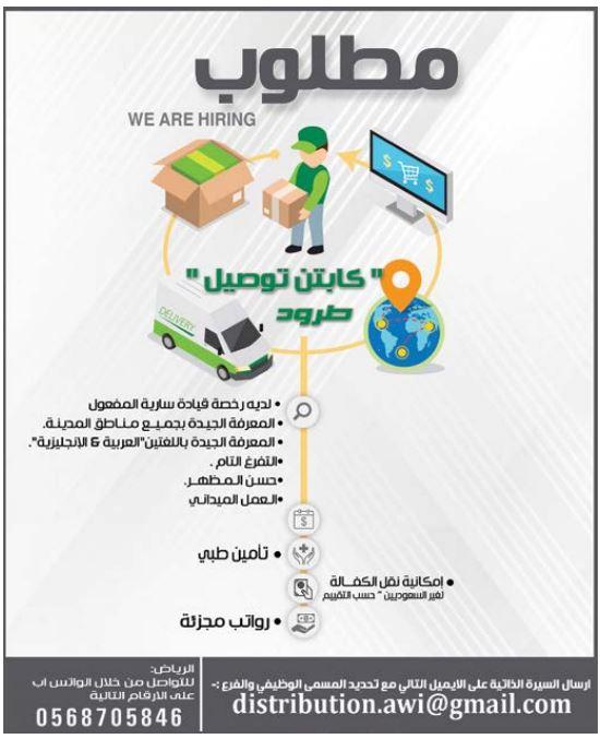 اعلانات الرياض لليوم كابتن توصيل وطرود